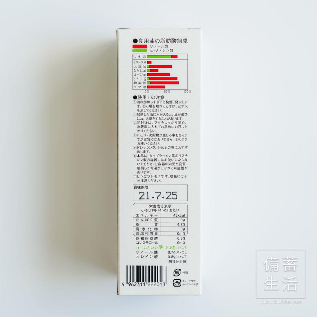 スギヤマ薬品 えごま油の栄養成分表示