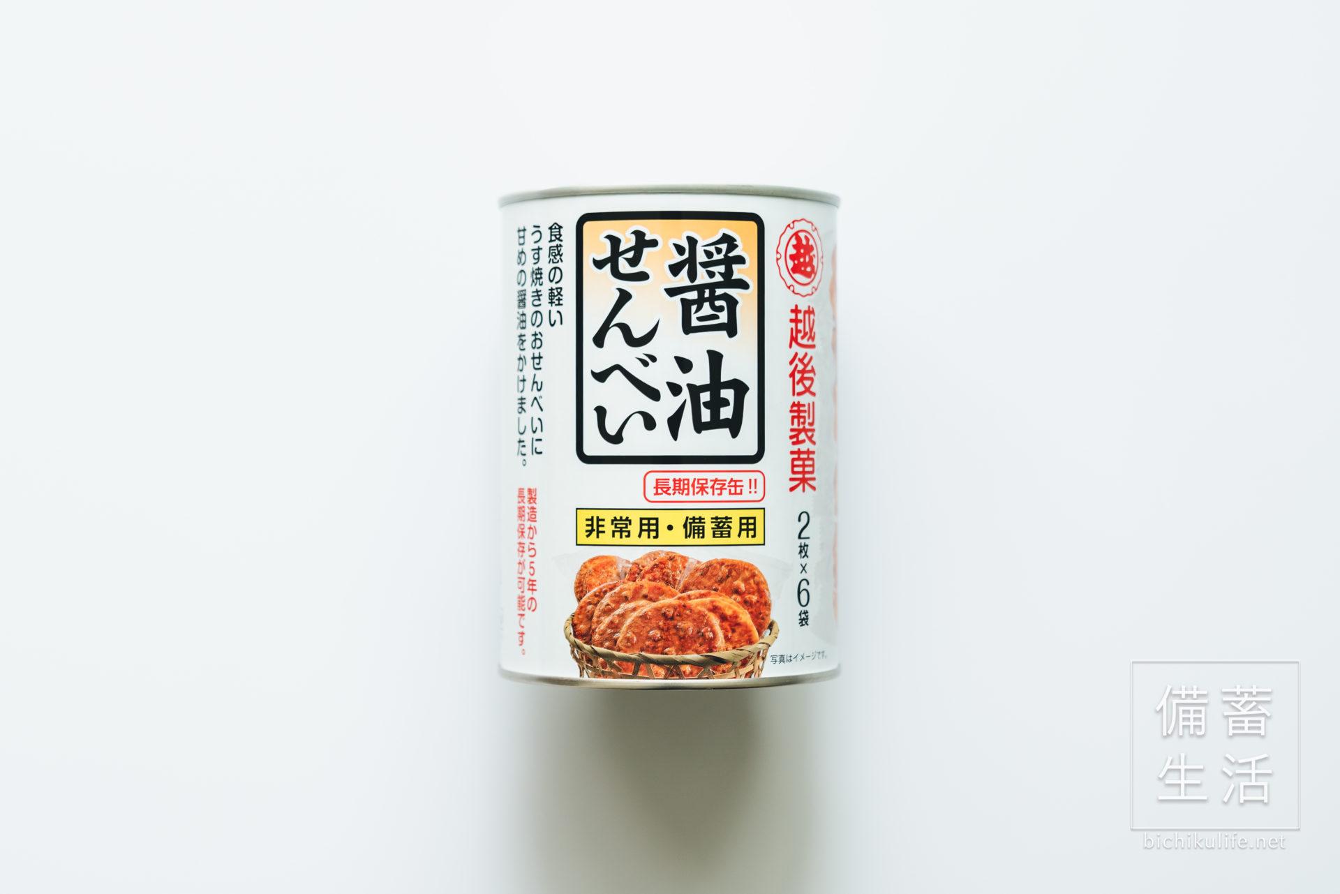 越後製菓 醤油せんべい(非常用・備蓄用)