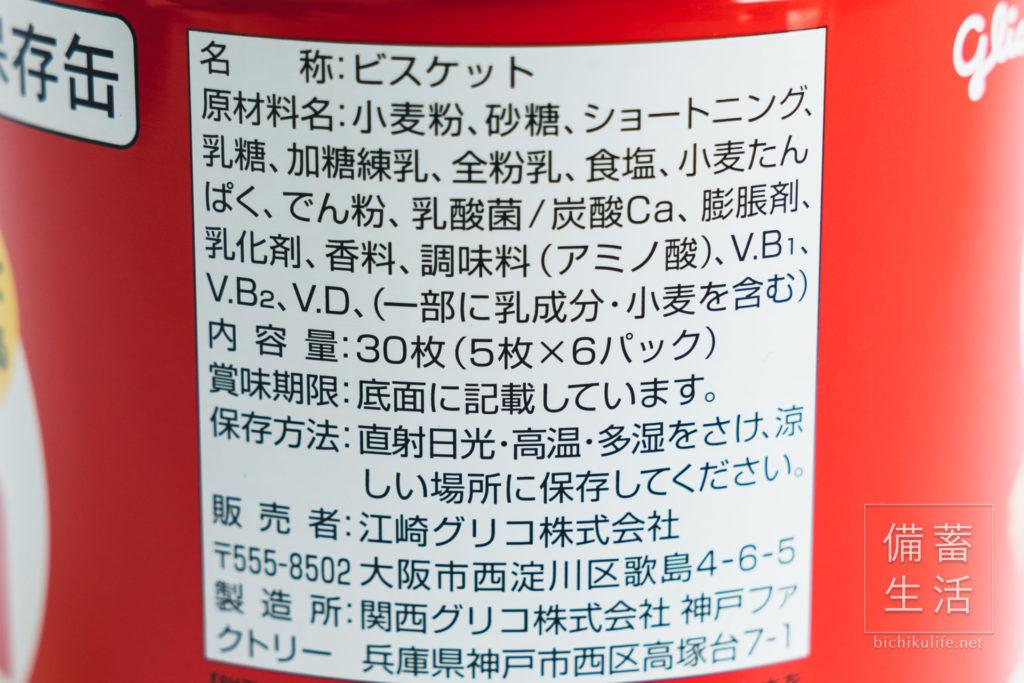 ビスコ保存缶の原材料
