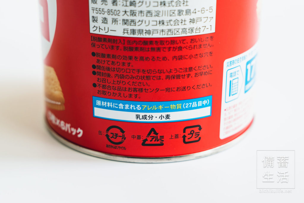 ビスコ保存缶の原材料に含まれるアレルギー物質