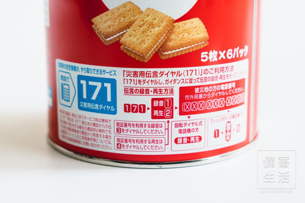 ビスコ保存缶の災害伝言ダイヤル