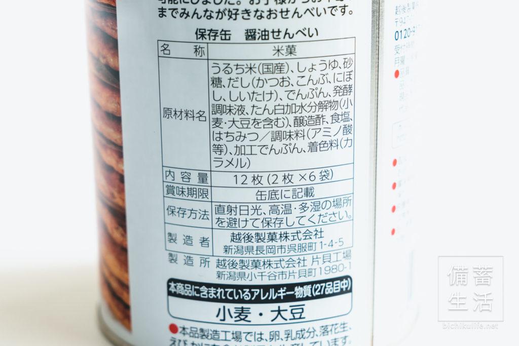 越後製菓 醤油せんべい(非常用・備蓄用)の原材料