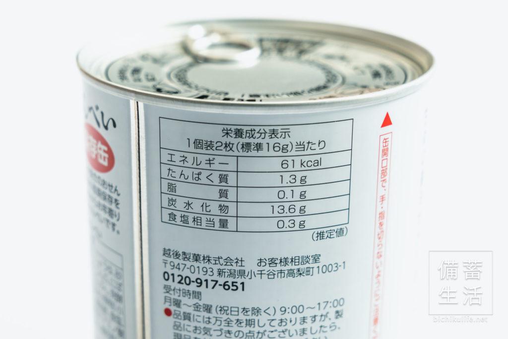 越後製菓 醤油せんべい(非常用・備蓄用)の栄養成分表示