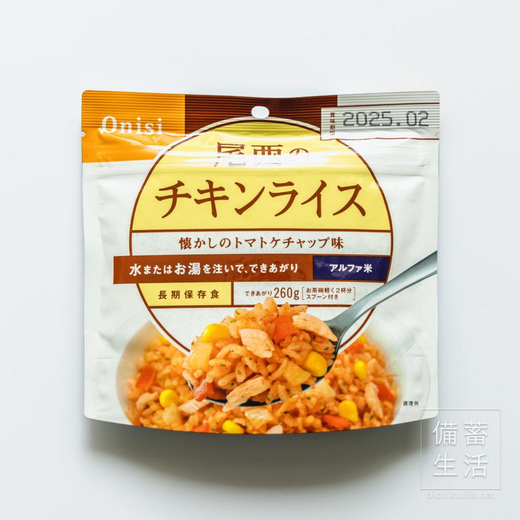 尾西食品 アルファ米 チキンライス