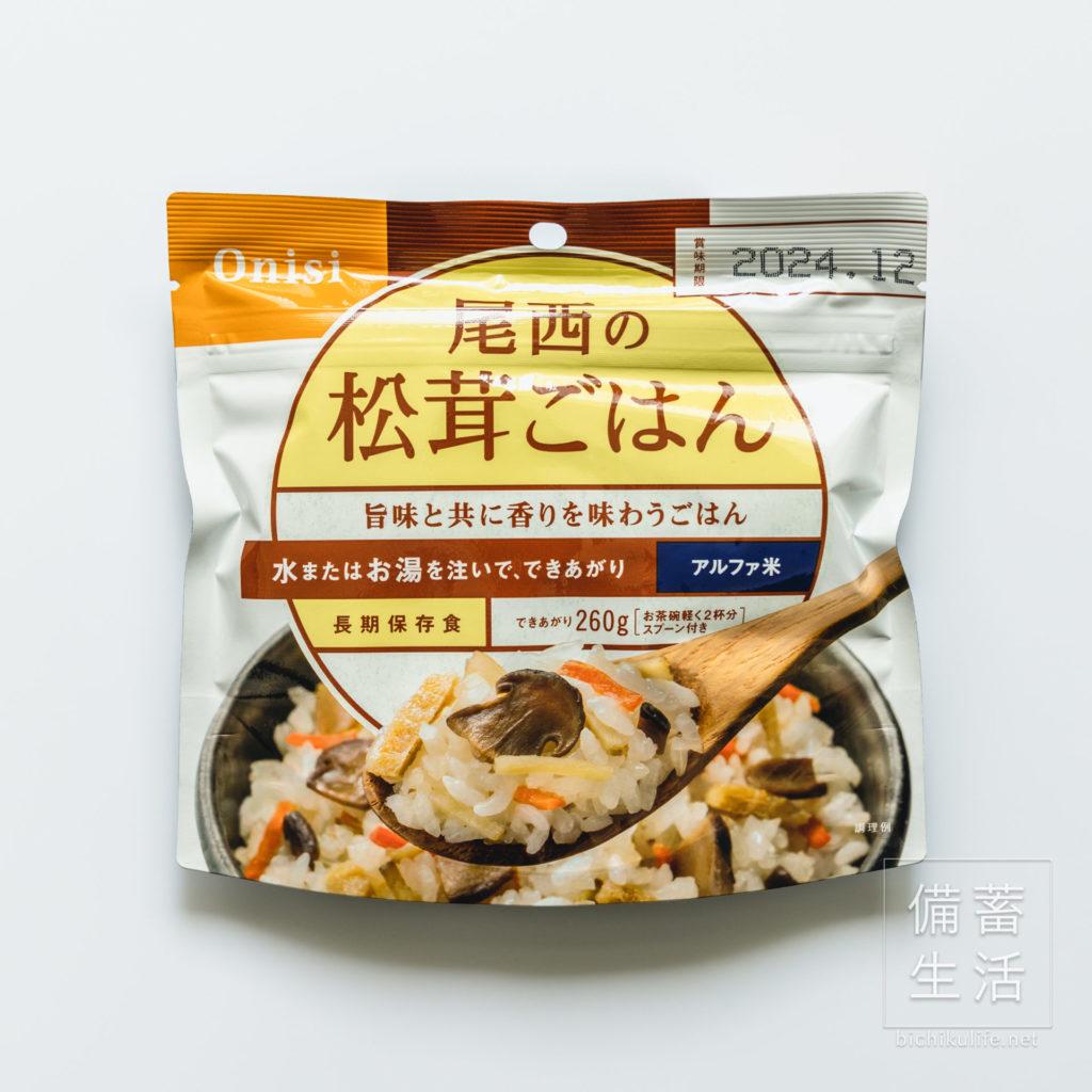 尾西食品 アルファ米 松茸ごはん