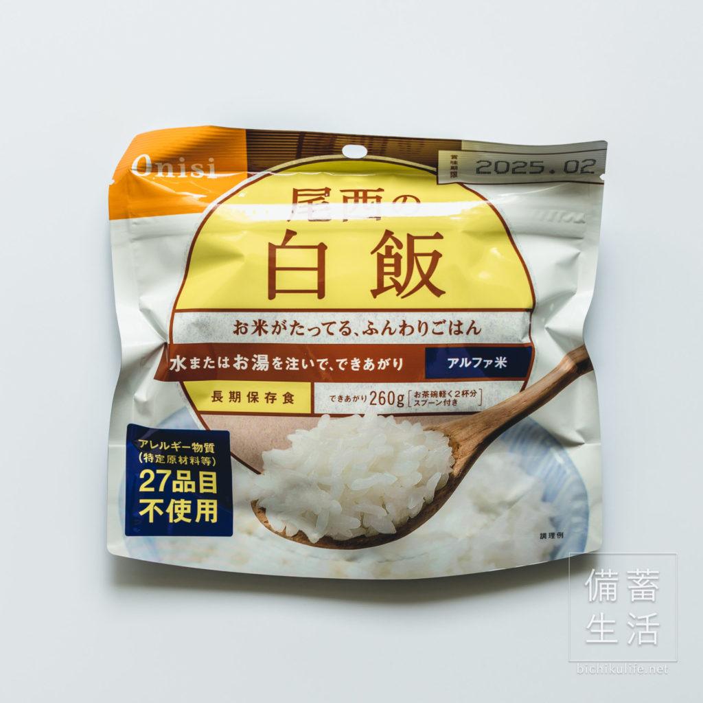 尾西食品 アルファ米 白飯
