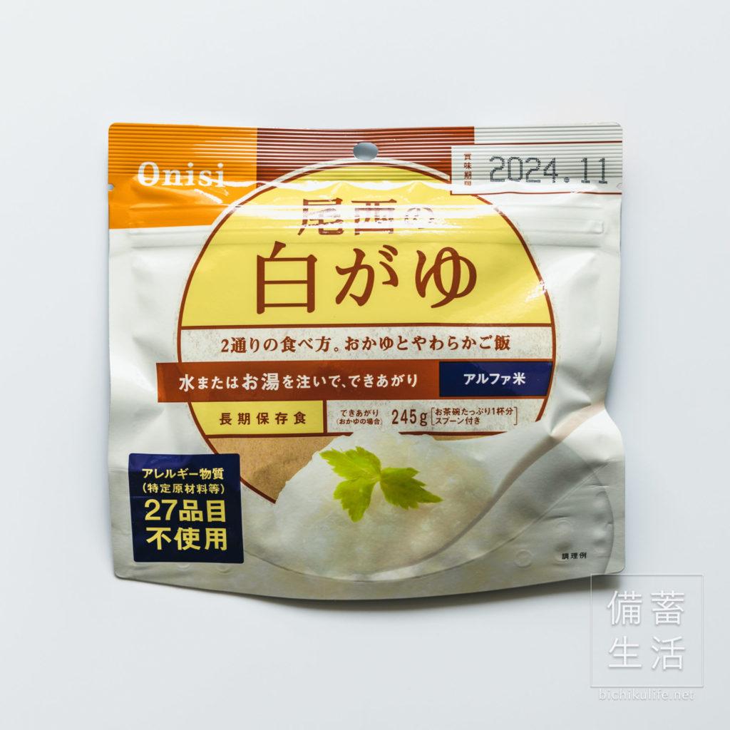 尾西食品 アルファ米 白がゆ