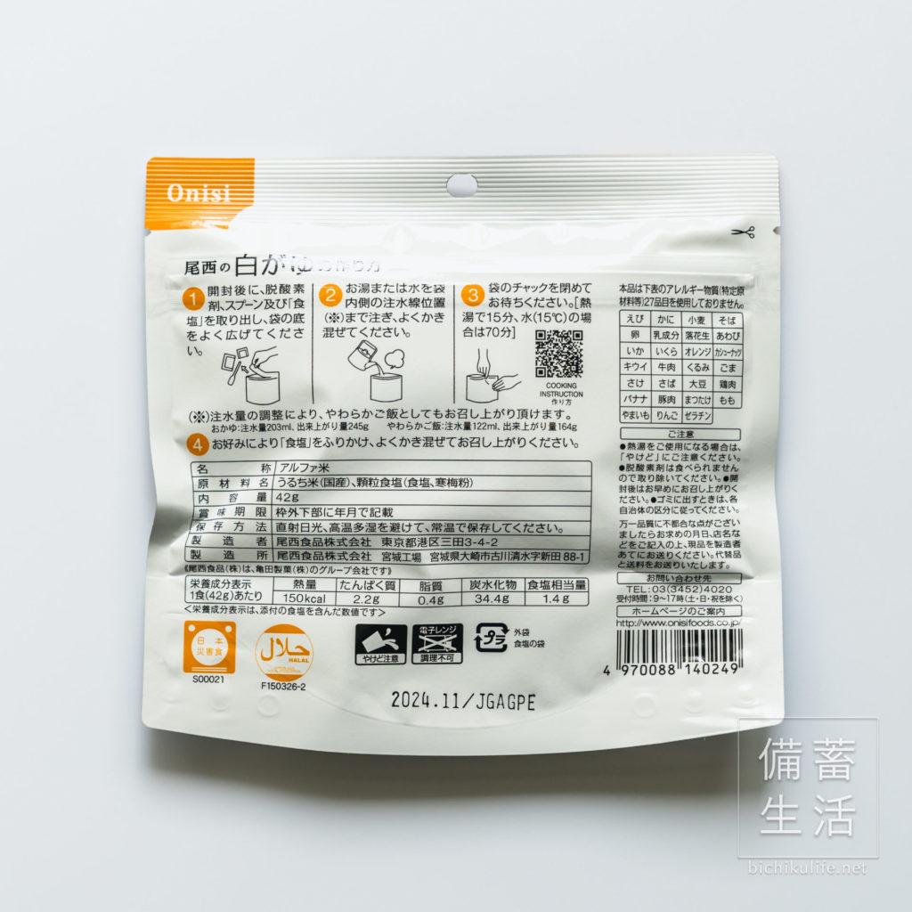 尾西食品 アルファ米 白飯の原材料