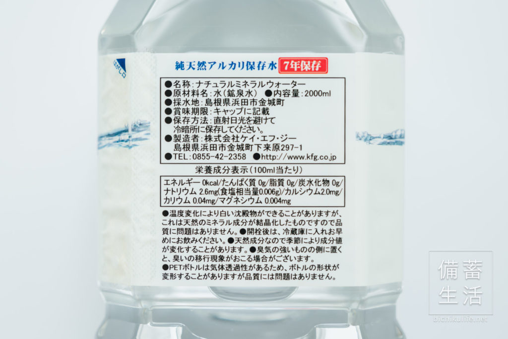 純天然アルカリ保存水 7年保存の原材料
