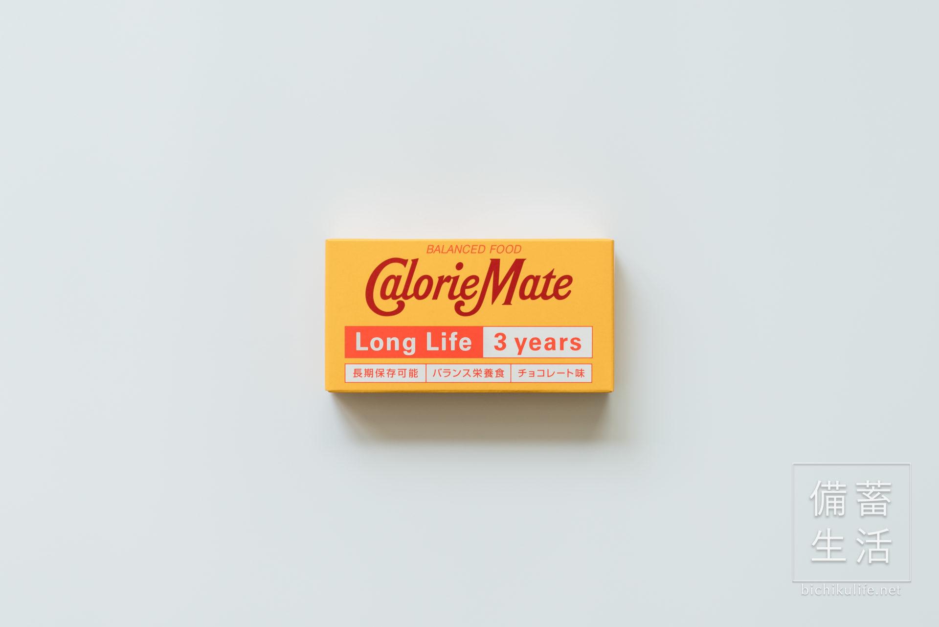 カロリーメイト ロングライフ(備蓄専用製品)