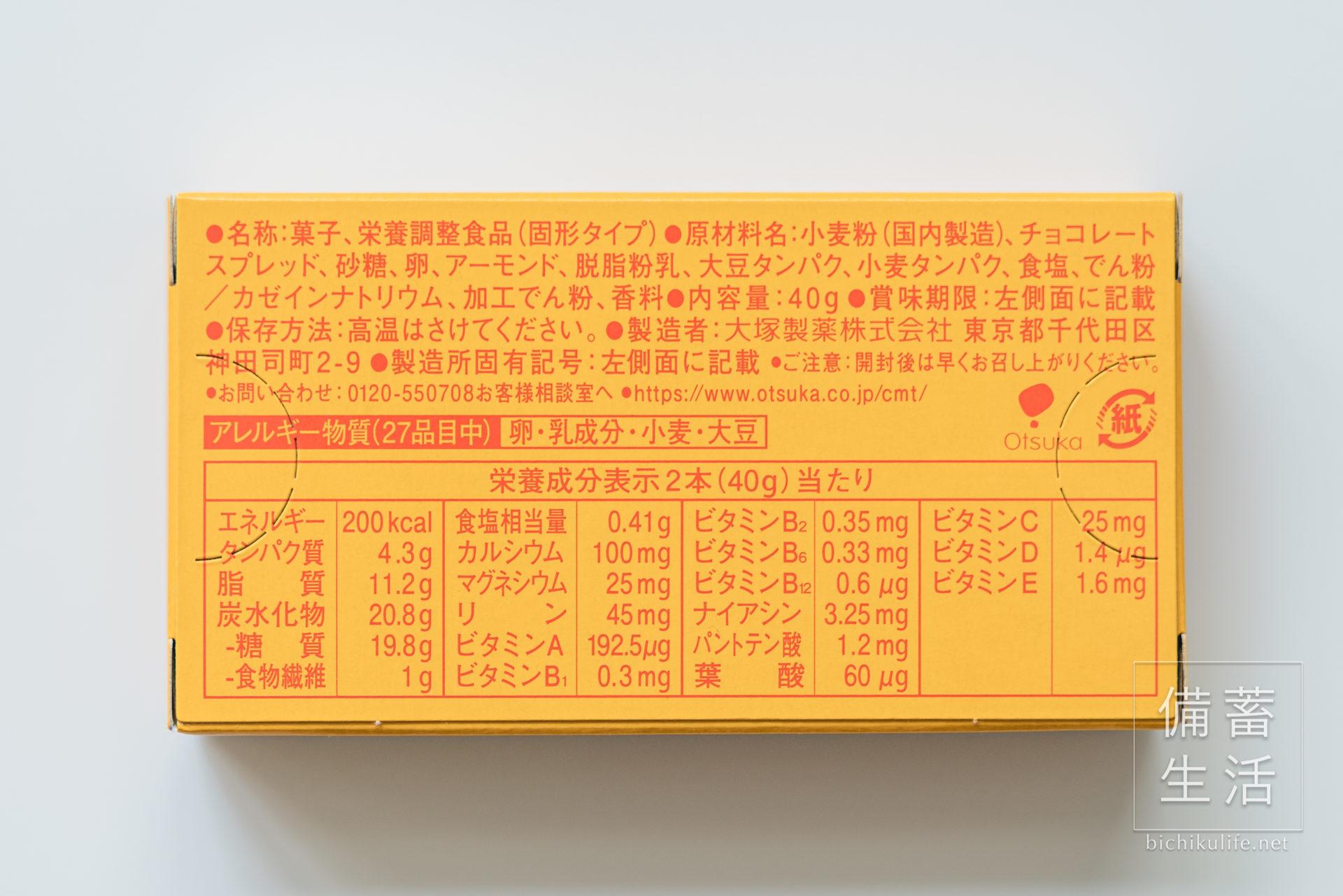 カロリーメイト ロングライフ(備蓄専用製品)の原材料・栄養成分表示