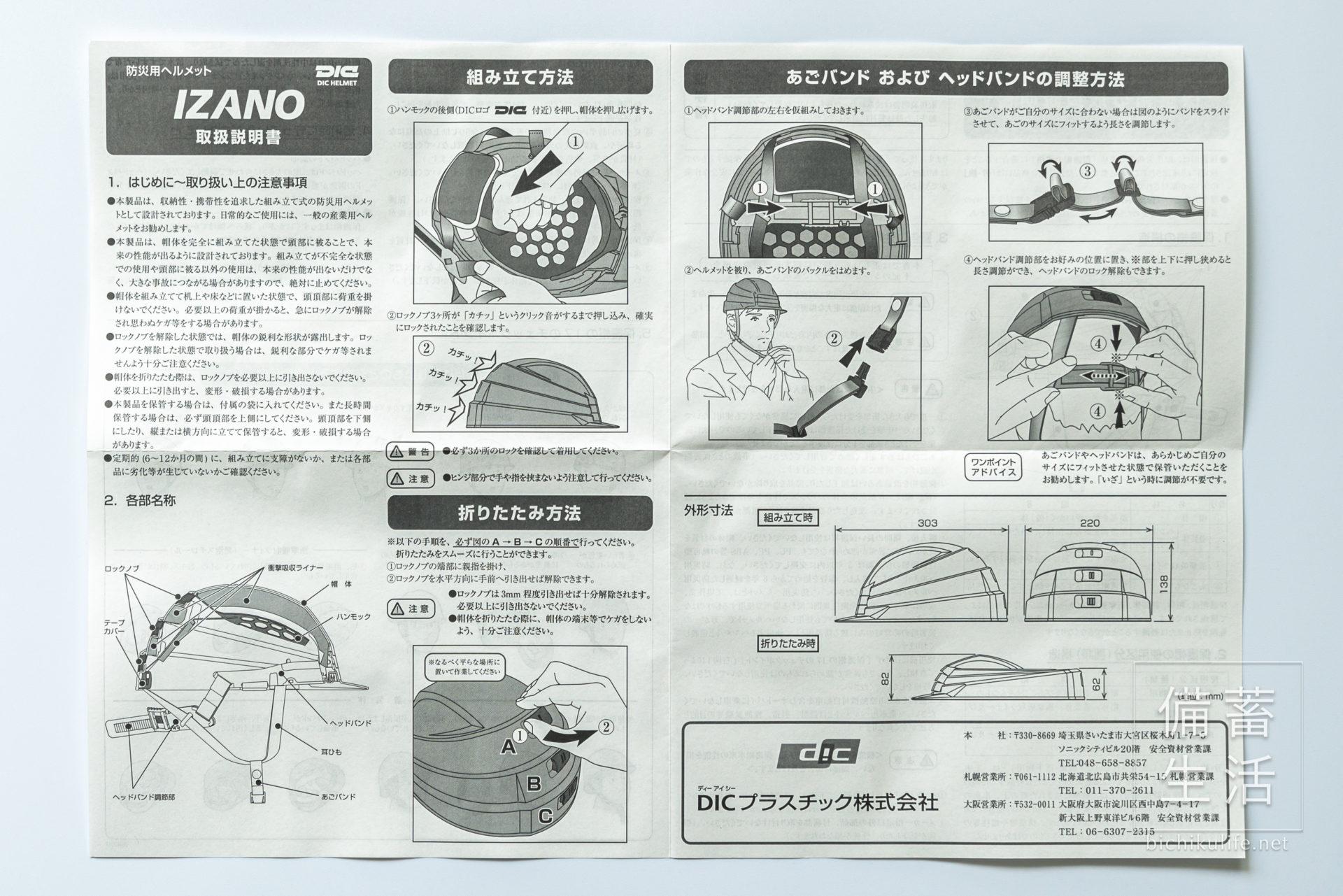 IZANO 防災用 たためるヘルメット 取扱説明書