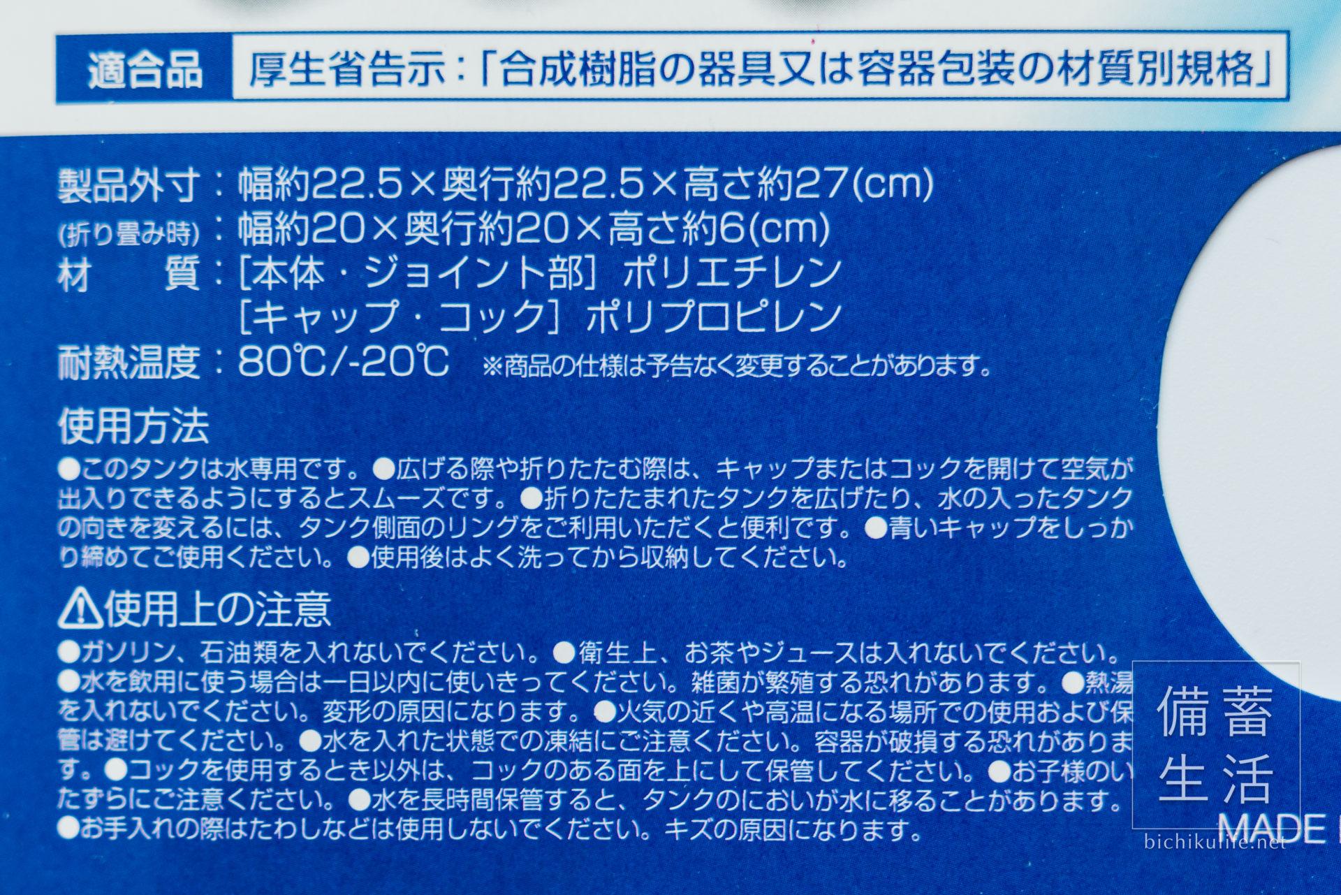アイリスオーヤマ 防災グッズ ウォータータンク 10リットル WAT-10L