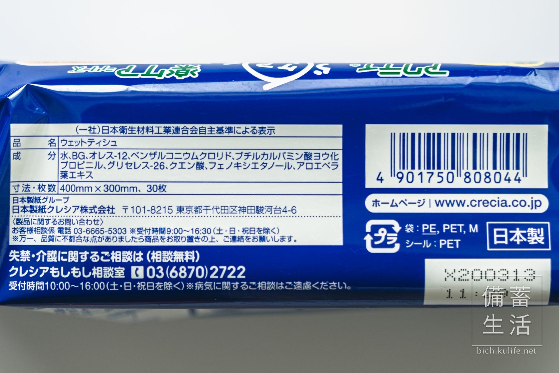 アクティ からだふきタオル (一社)日本衛生材料工業連合会自主基準による表示