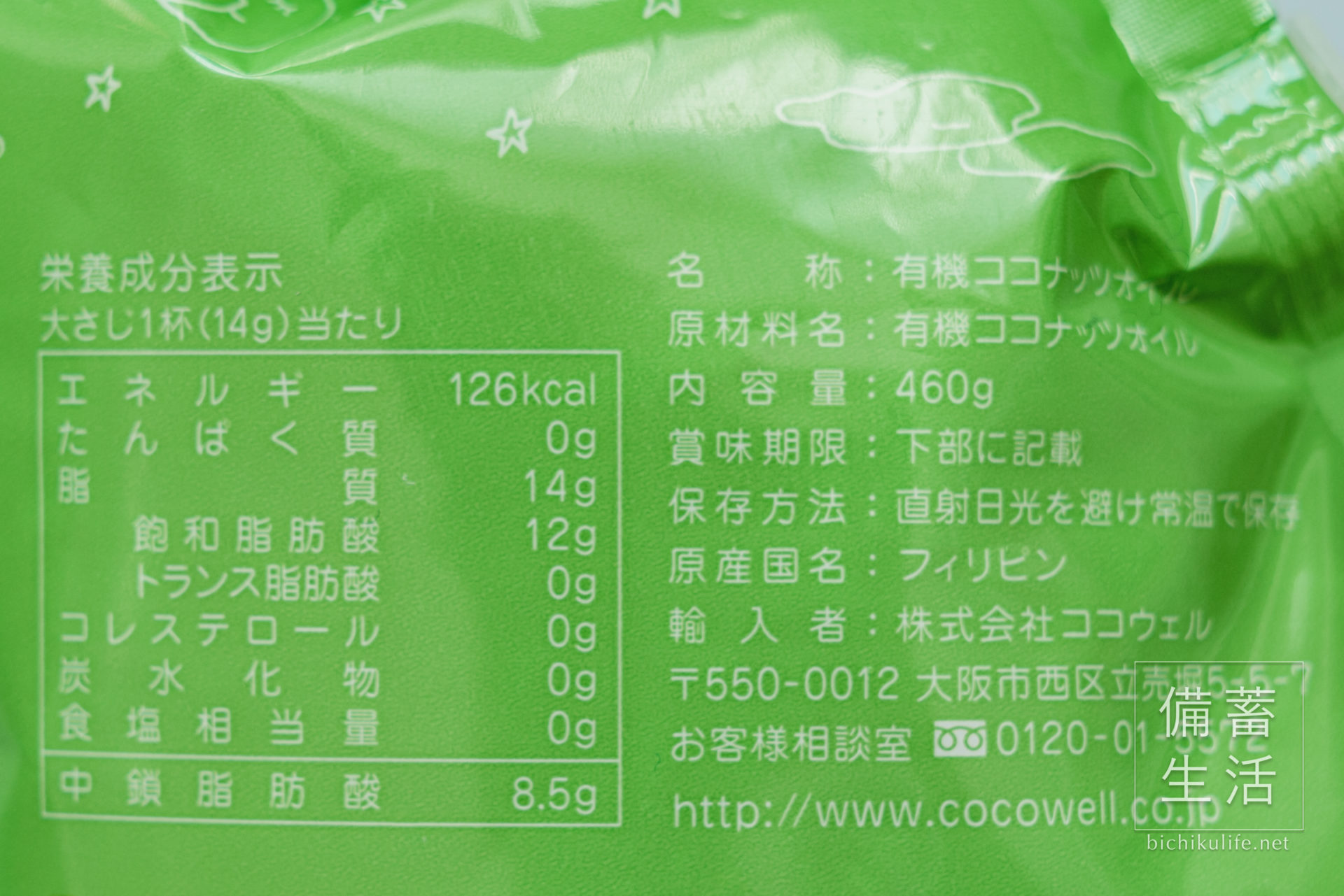 ココウェルの有機ココナッツオイル、オーガニックプレミアムココナッツオイルの成分表示