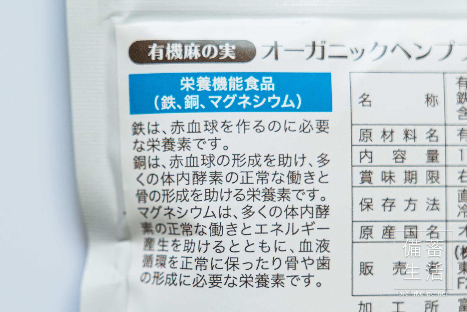 ヘンプフーズジャパンのオーガニックヘンププロテインパウダー(有機麻の実)の成分概要