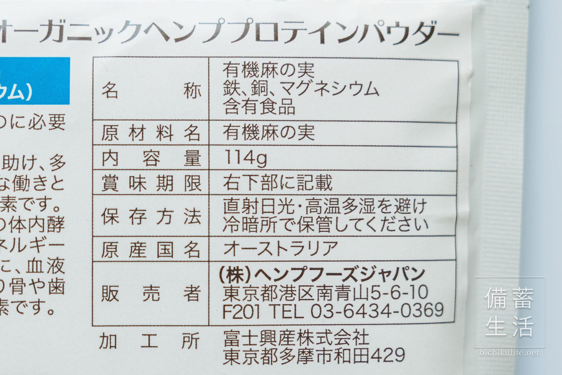 ヘンプフーズジャパンのオーガニックヘンププロテインパウダー(有機麻の実)の商品概要
