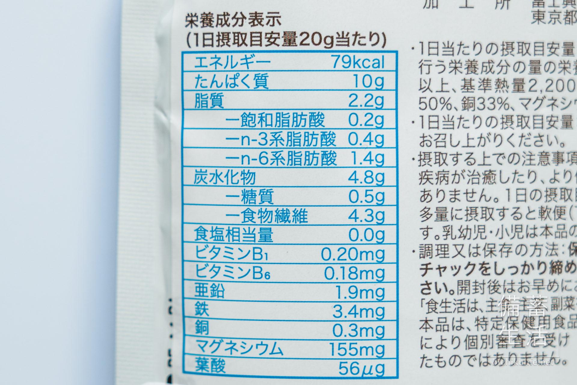 ヘンプフーズジャパンのオーガニックヘンププロテインパウダー(有機麻の実)の栄養成分表示