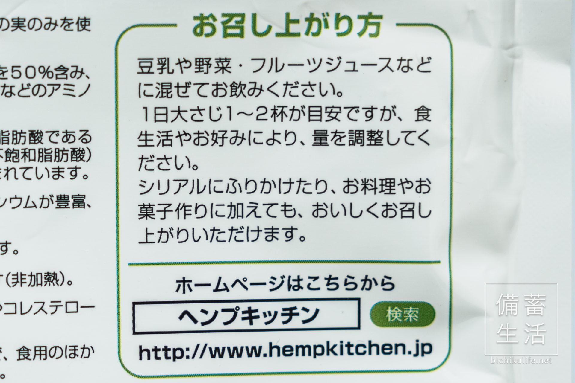 Hemp Kitchen(ヘンプキッチン)の有機ヘンプパウダー、麻の実たんぱく(粉末)のレシピ、摂取方法