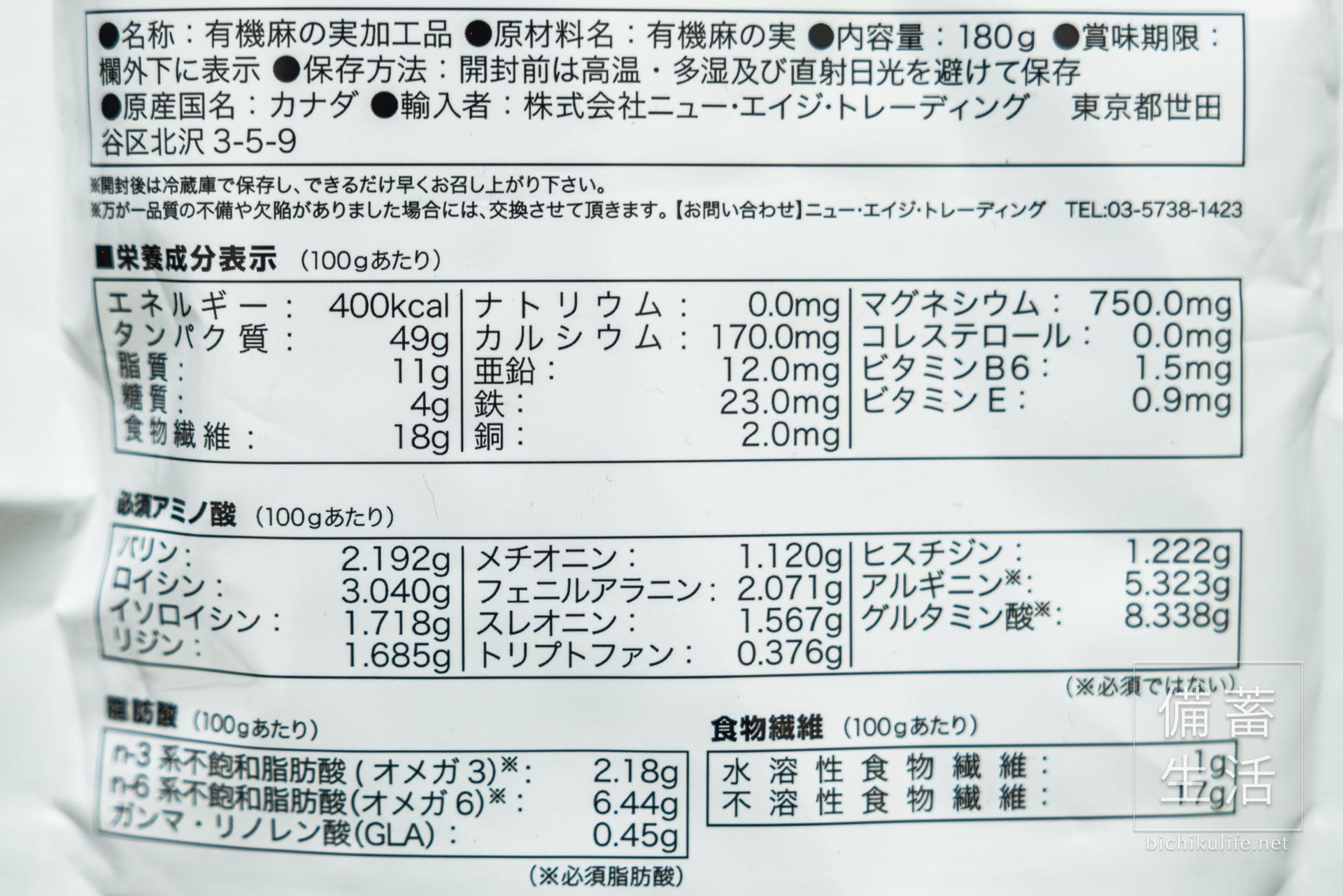Hemp Kitchen(ヘンプキッチン)の有機ヘンプパウダー、麻の実たんぱく(粉末)の栄養成分、商品説明