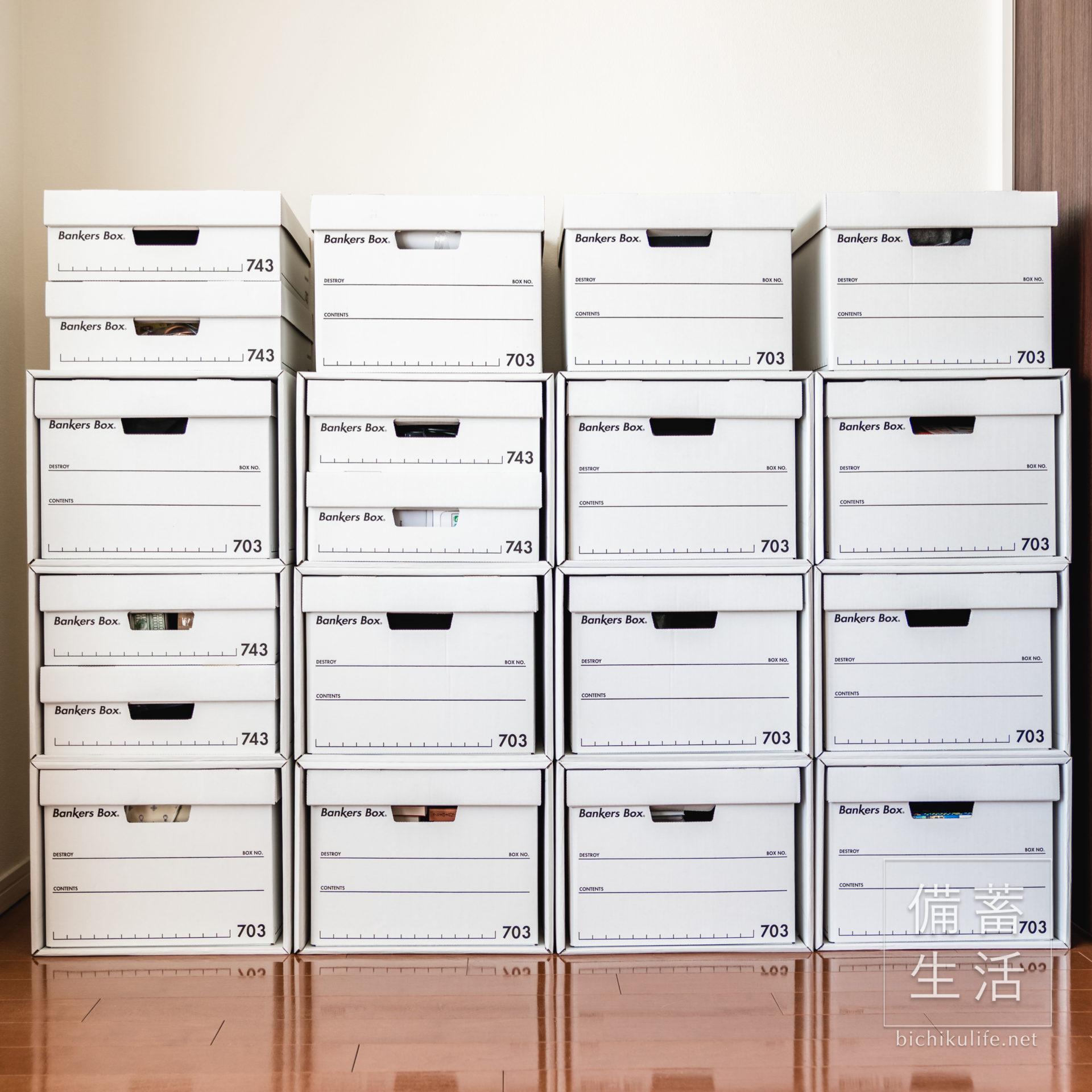 フェローズ バンカーボックス Bankers Box