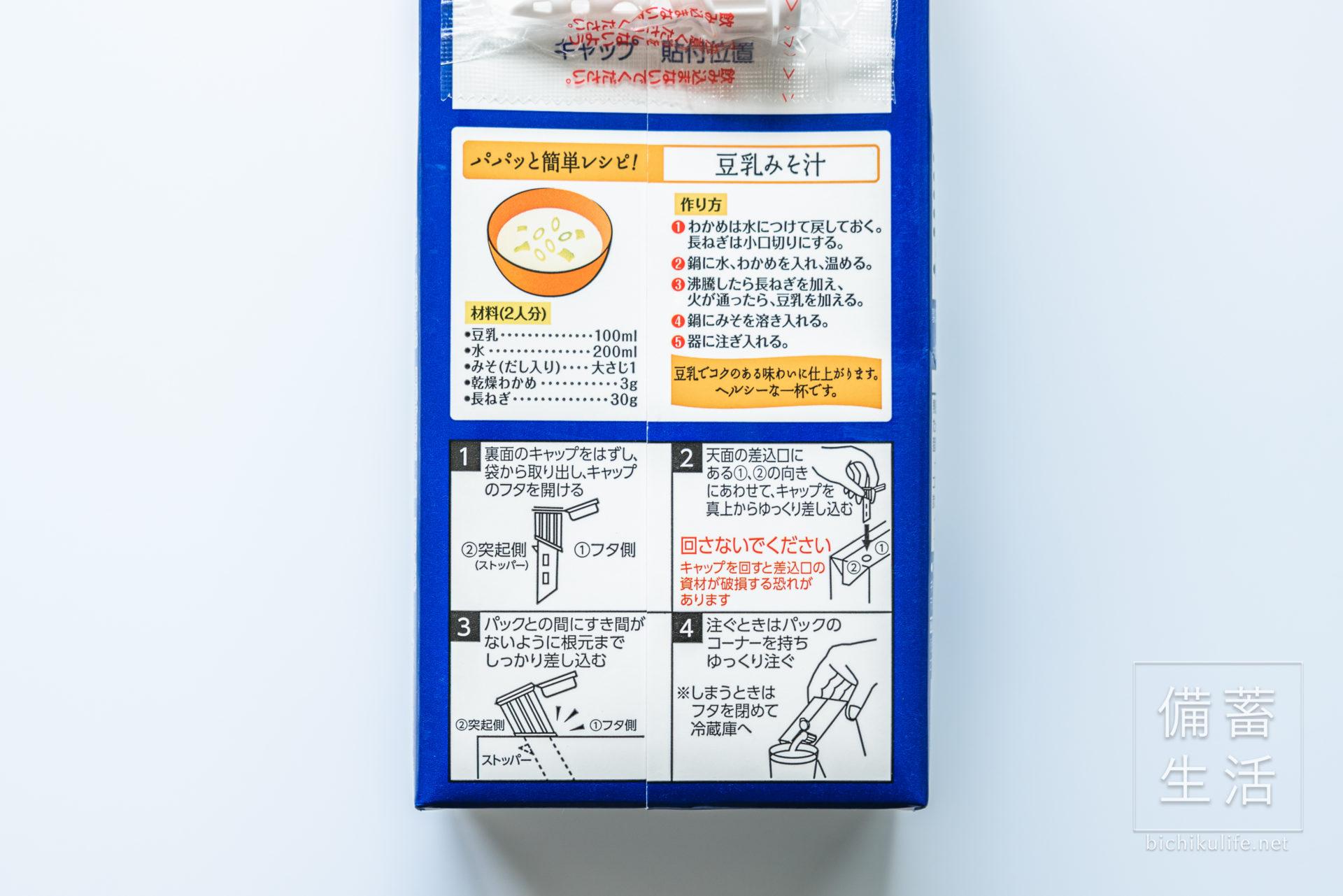 キッコーマン豆乳 北海道産大豆 無調整豆乳