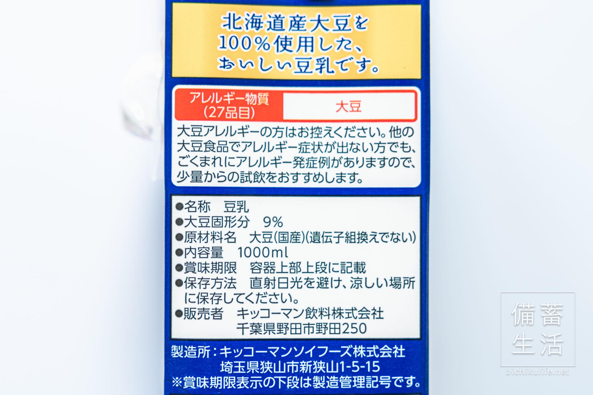 キッコーマン豆乳 北海道産大豆 無調整豆乳の原材料