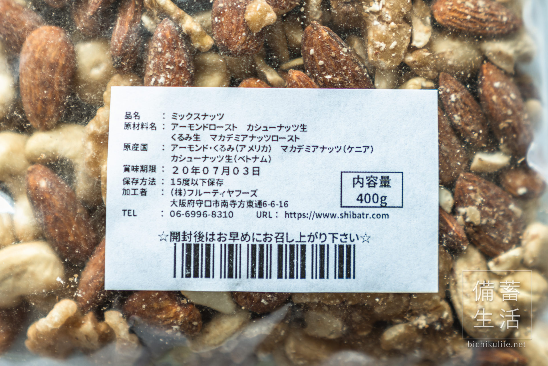 無塩ミックスナッツ(フルーティヤフーズ)の原材料