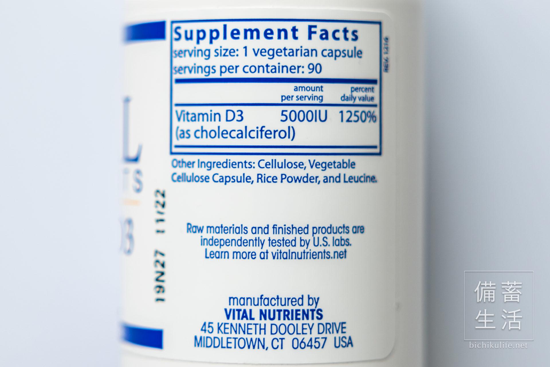 ヴァイタル ニュートリエンツ ビタミンD3 Vital Nutrients Vitamin D3の栄養成分表示