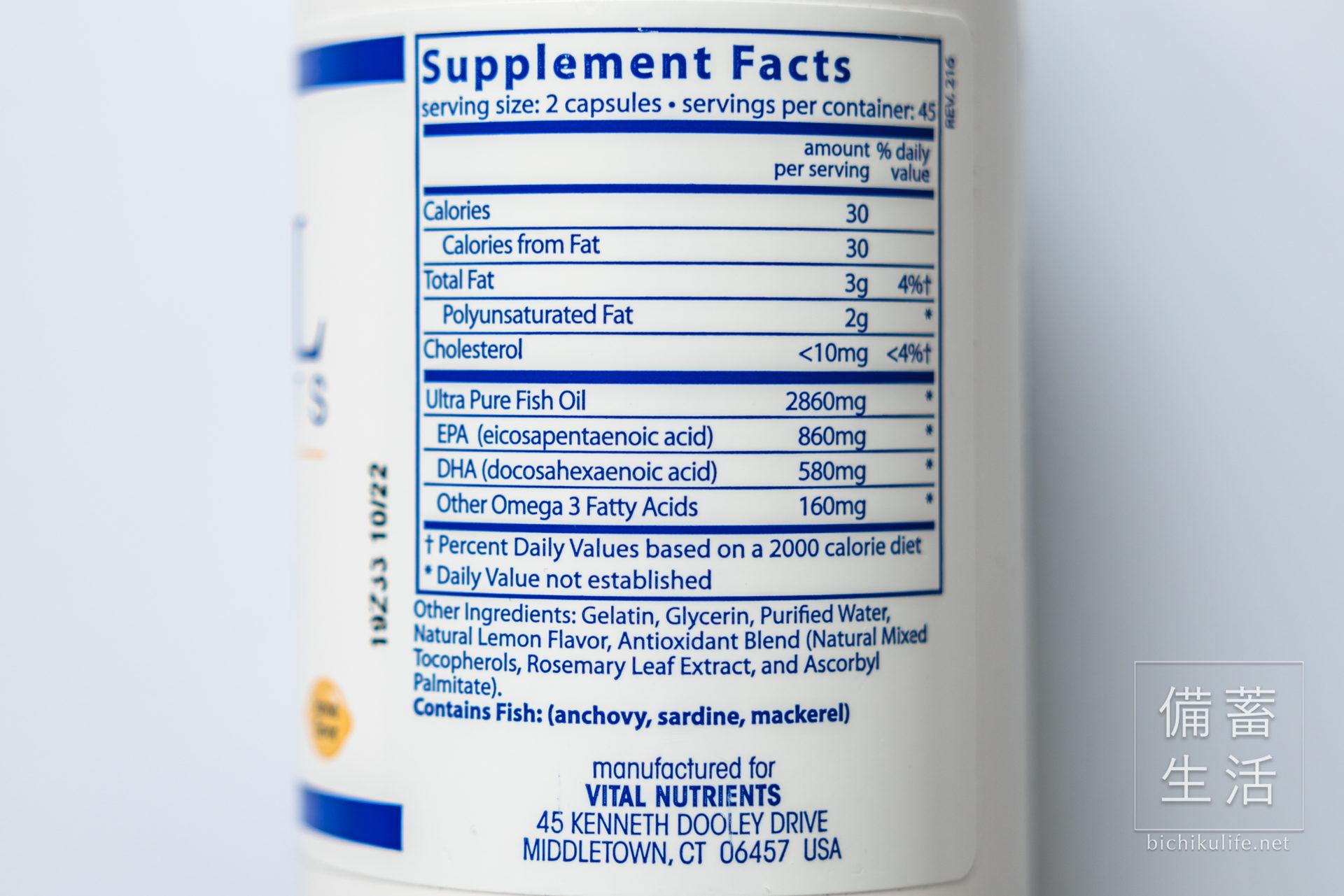 ヴァイタル ニュートリエンツ フィッシュオイル800 Vital Nutrients Fish Oil 800の栄養成分表示