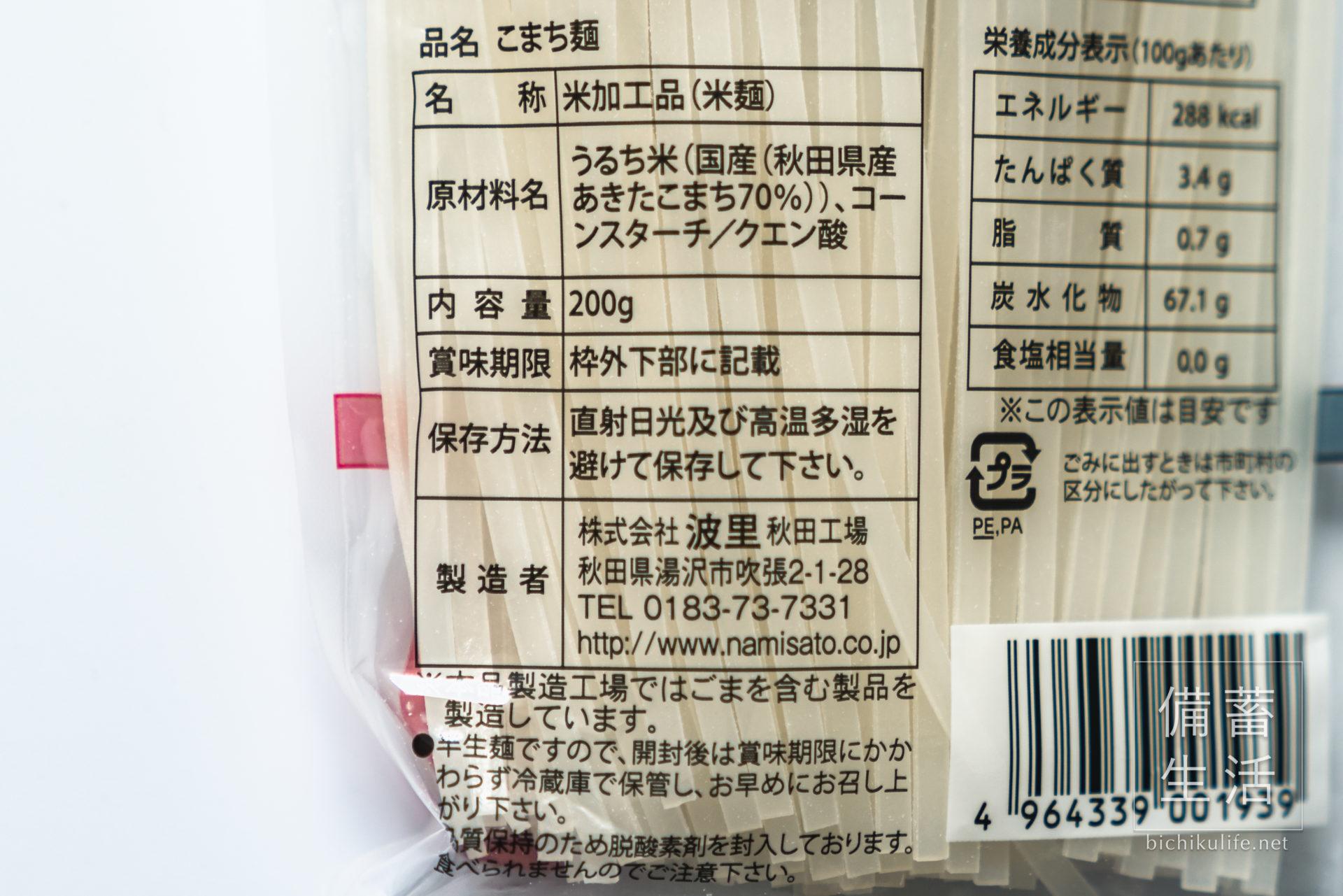 こまち麺 秋田県産あきたこまちを使用の半生麺の原材料