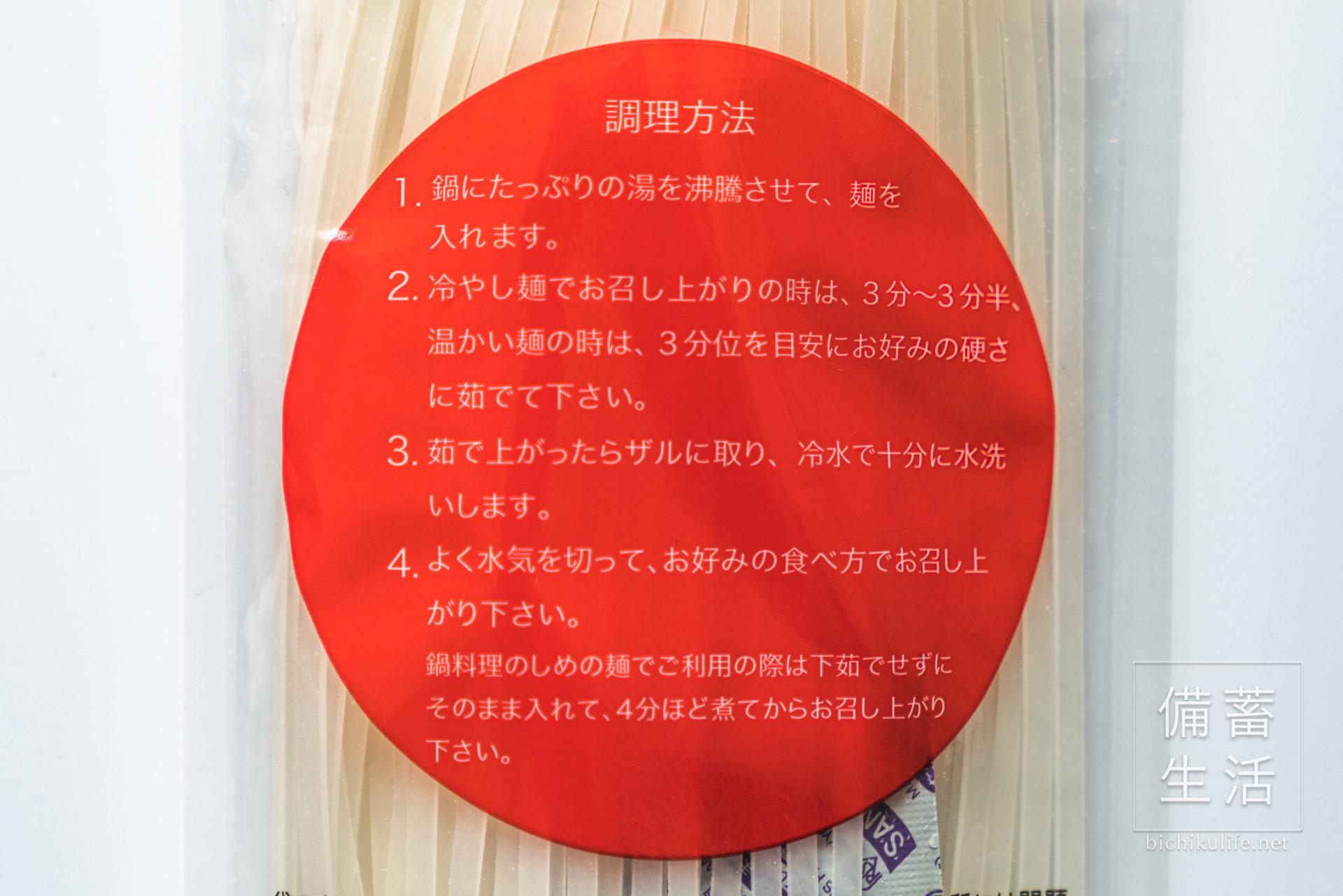 こまち麺 秋田県産あきたこまちを使用の半生麺の調理方法