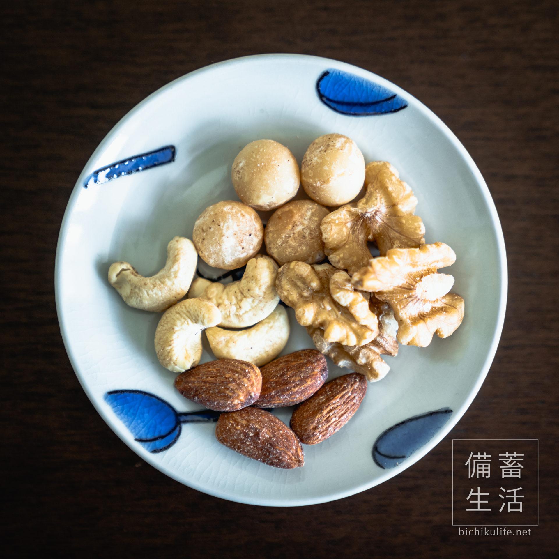 無塩ミックスナッツ(フルーティヤフーズ)