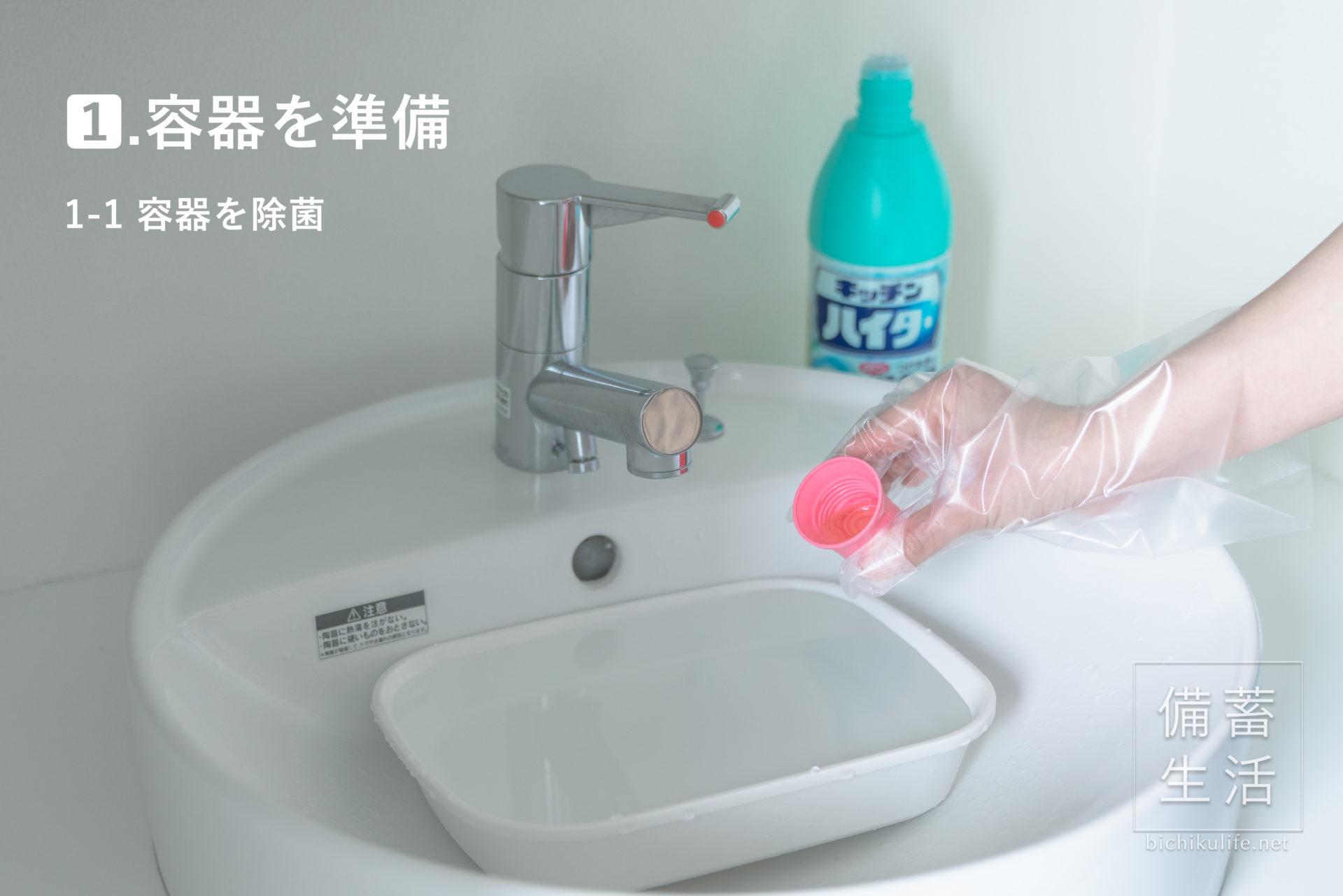 不織布マスクの洗濯方法 1.容器の準備 1-1 容器を除菌