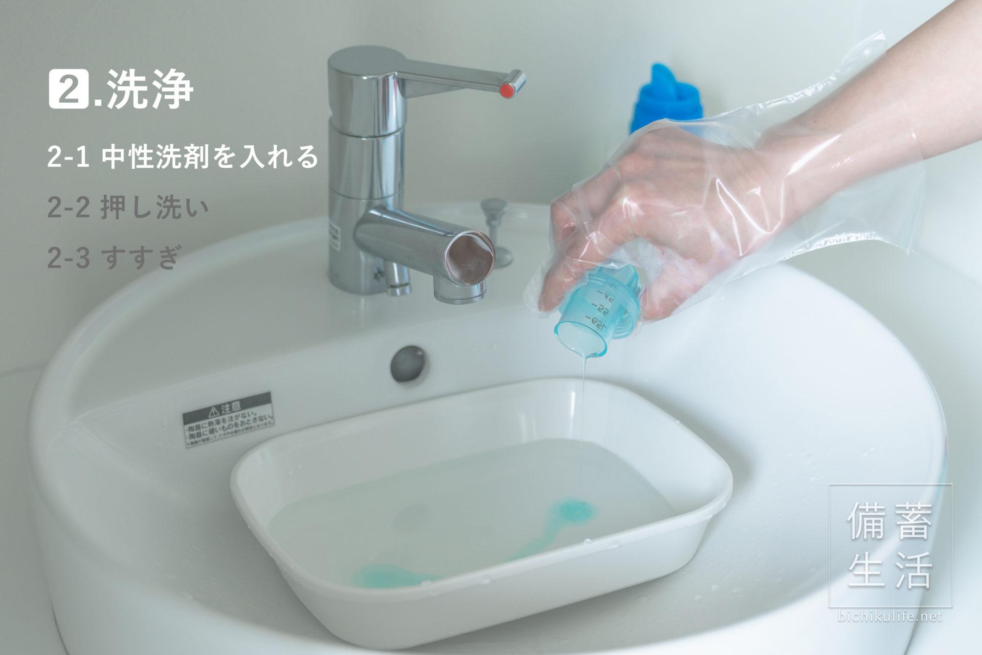 不織布マスクの洗濯方法 2.洗浄 2-1 中性洗剤を入れる