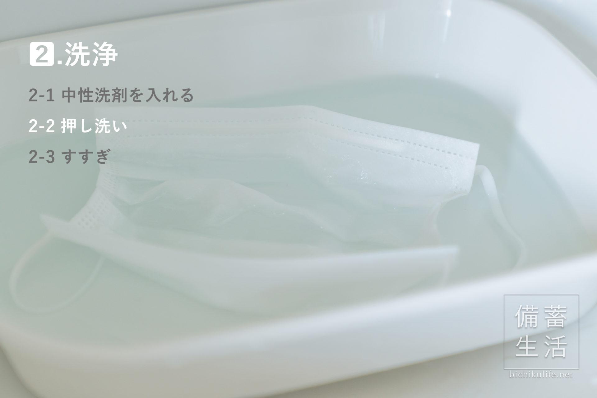 不織布マスクの洗濯方法 2.洗浄 2-2 押し洗い