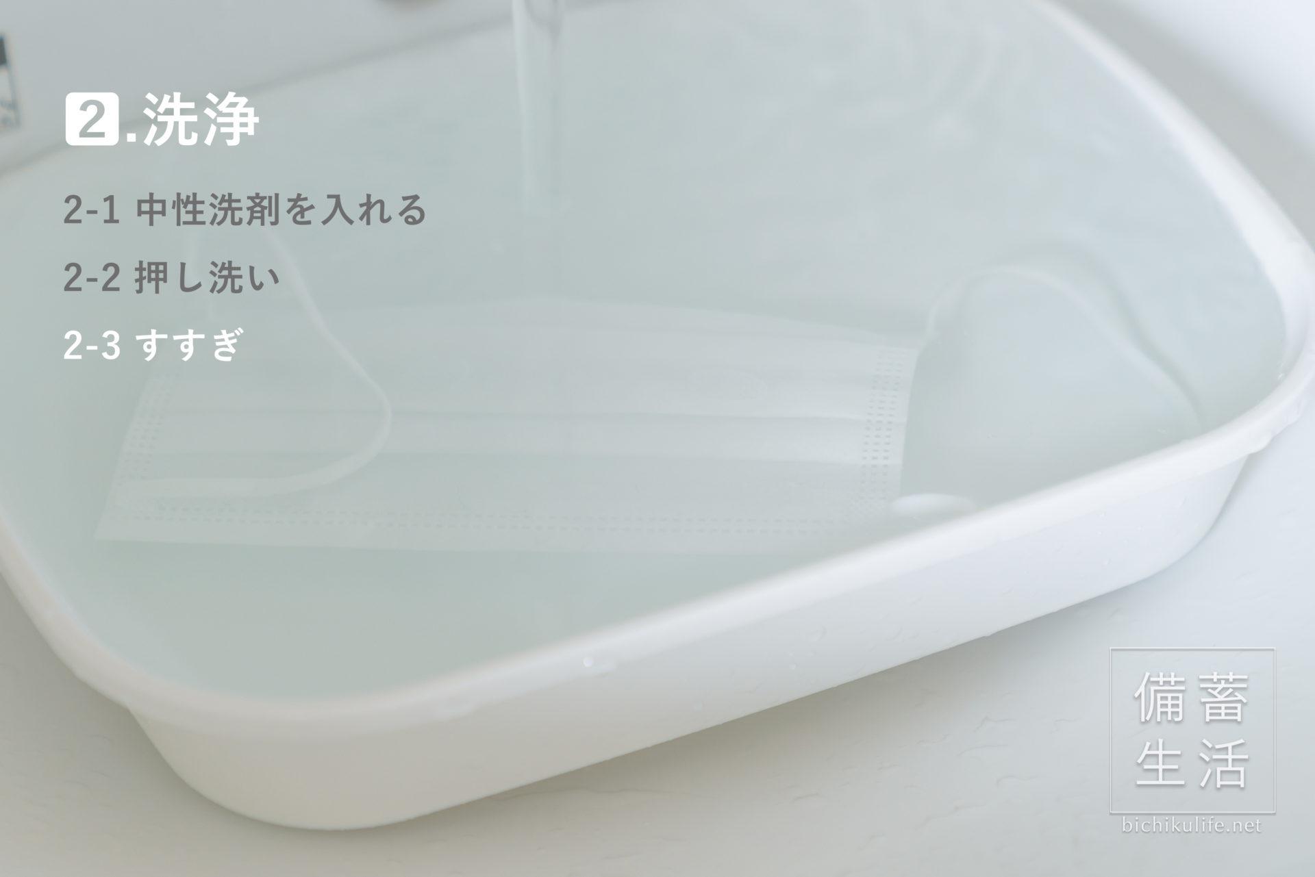 不織布マスクの洗濯方法 2.洗浄 2-3 すすぎ