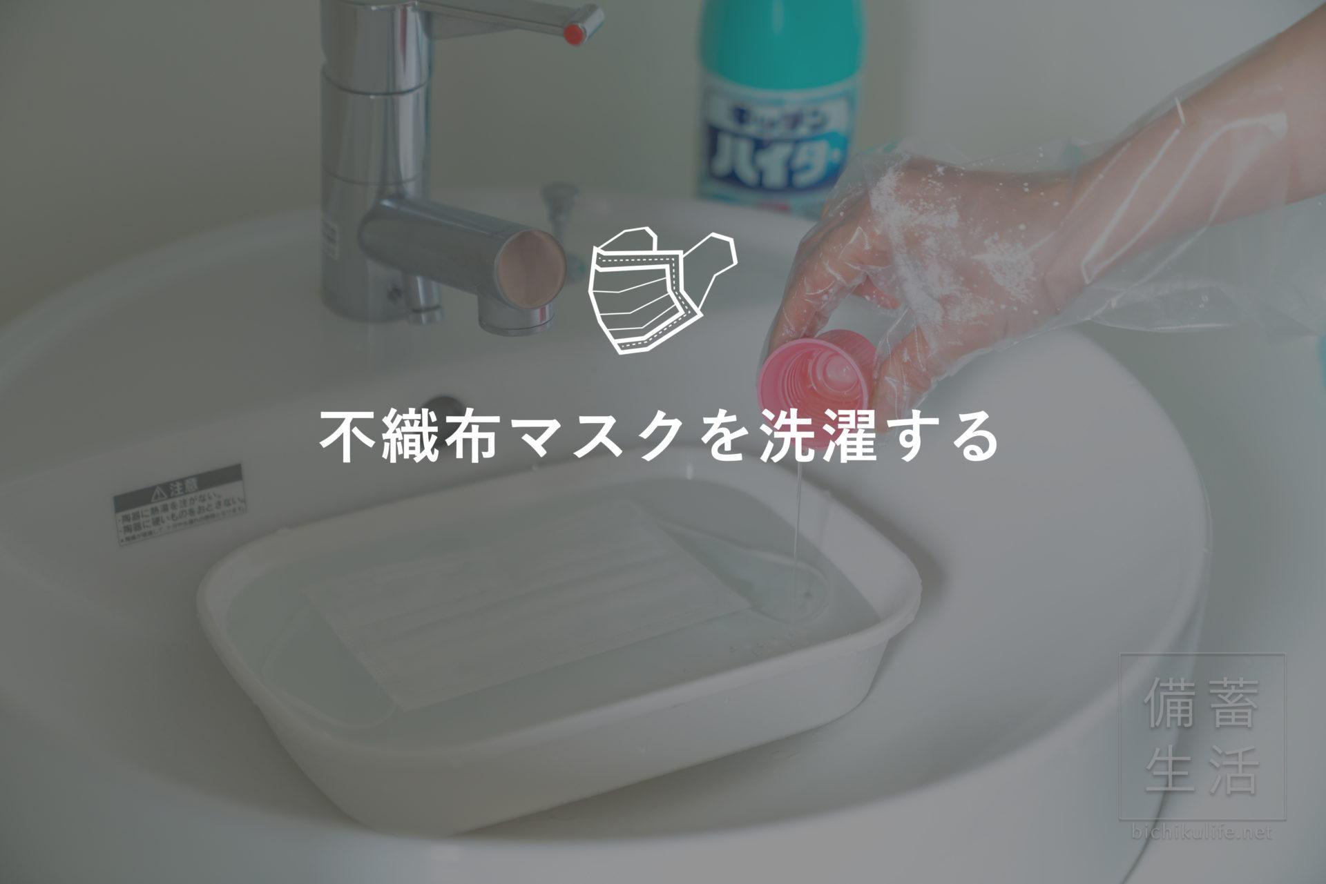 不織布マスクを自宅で洗濯する