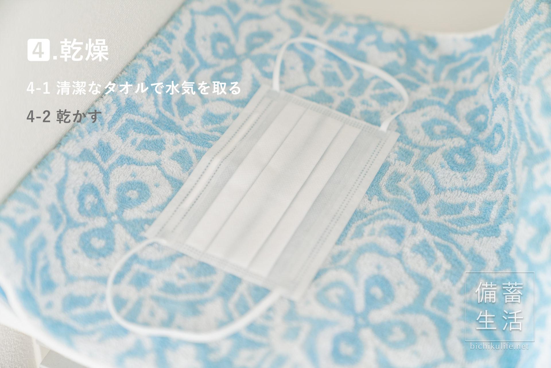 不織布マスクの洗濯方法 4.乾燥 4-1 清潔なタオルで水気を取る
