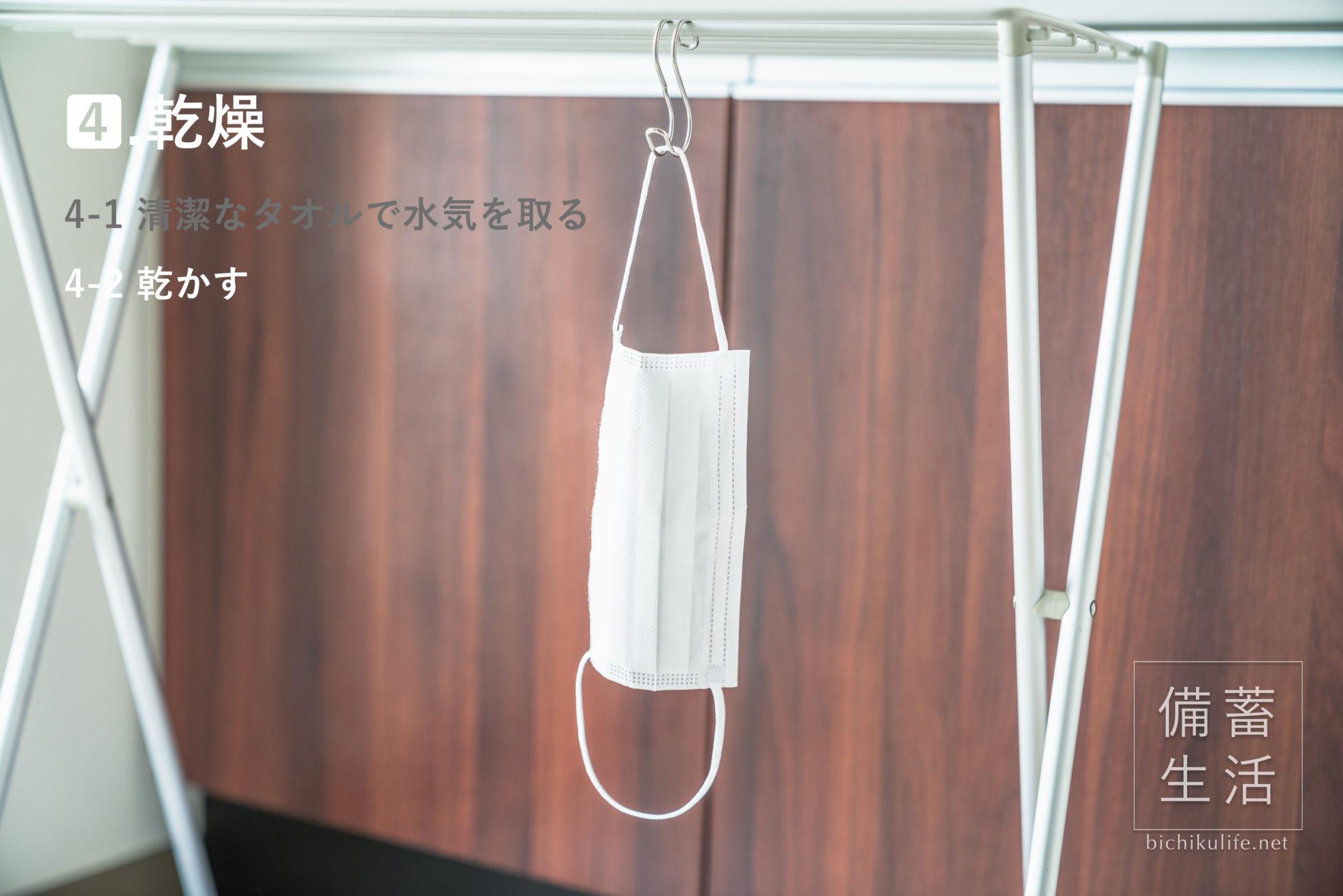 不織布マスクの洗濯方法 4.乾燥 4-2 乾かす