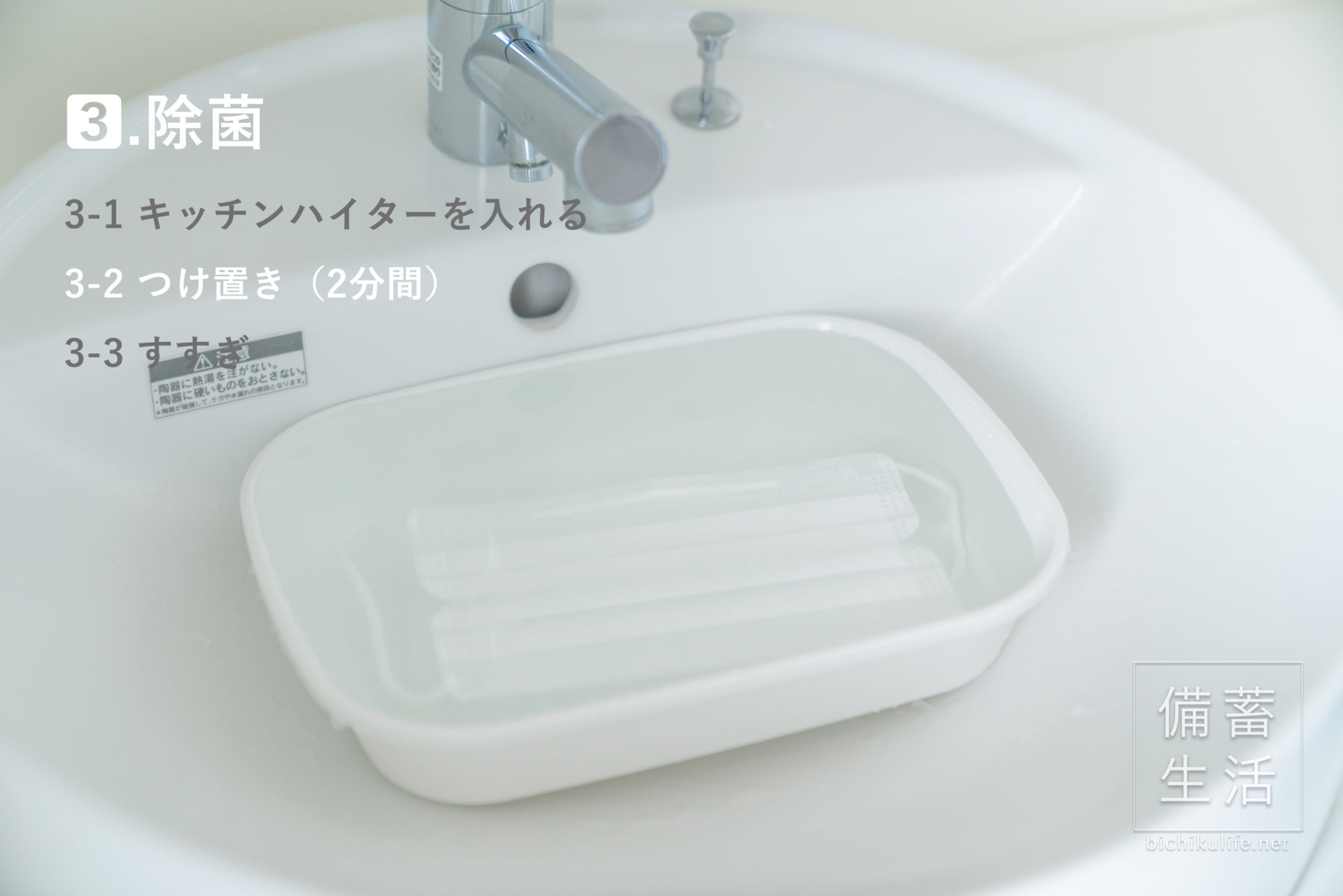 不織布マスクの洗濯方法 3.除菌 3-2 漬け置き(2分間)