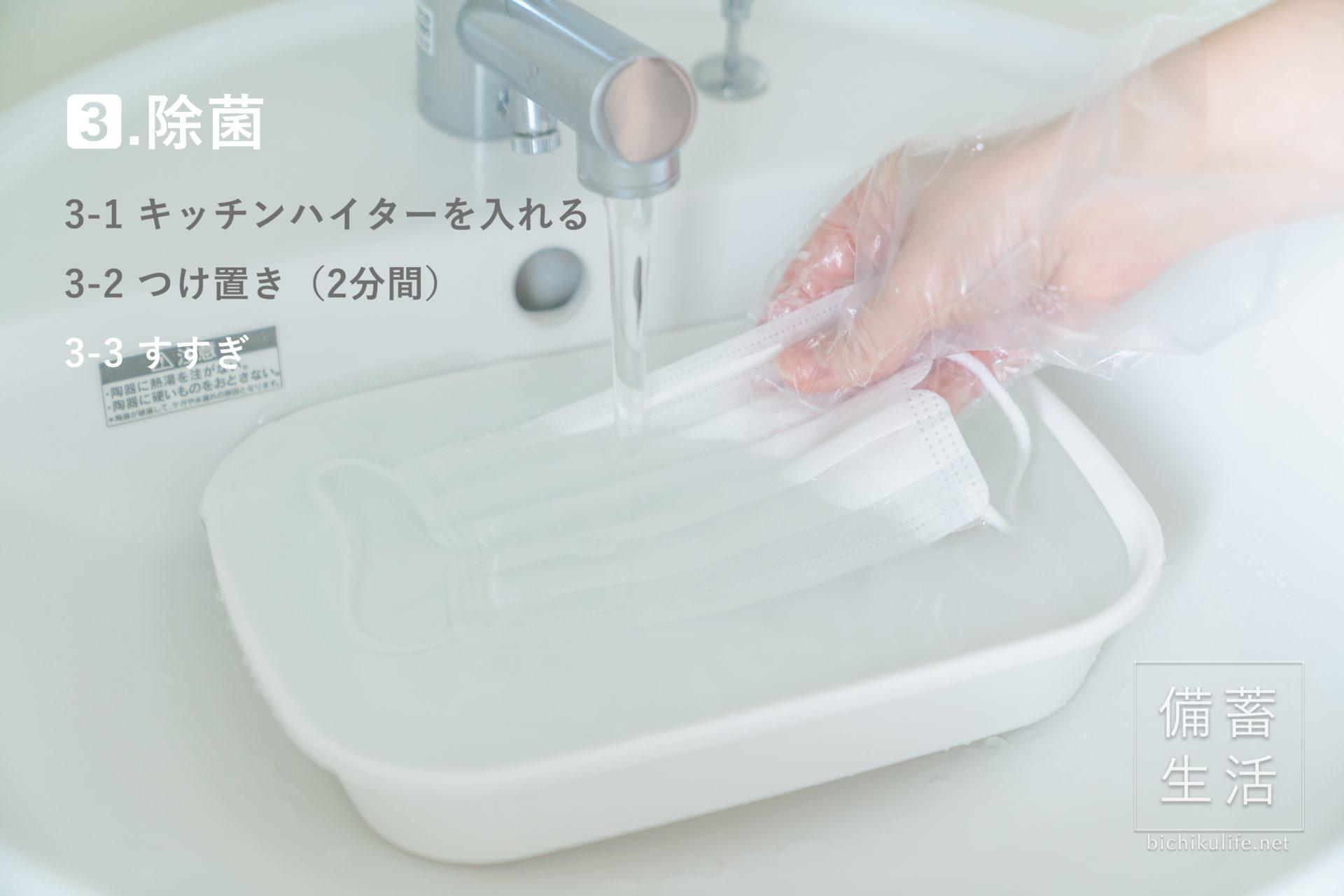 不織布マスクの洗濯方法 3.除菌 3-3 すすぎ