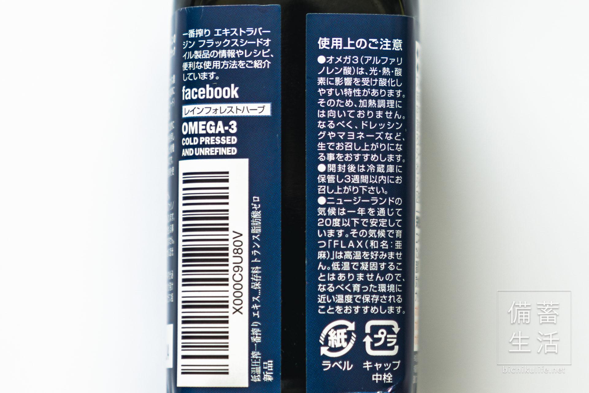 亜麻仁油 低温圧搾一番搾り エキストラ バージン フラックスシード オイル(Rainforest Herbs)の使用上の注意