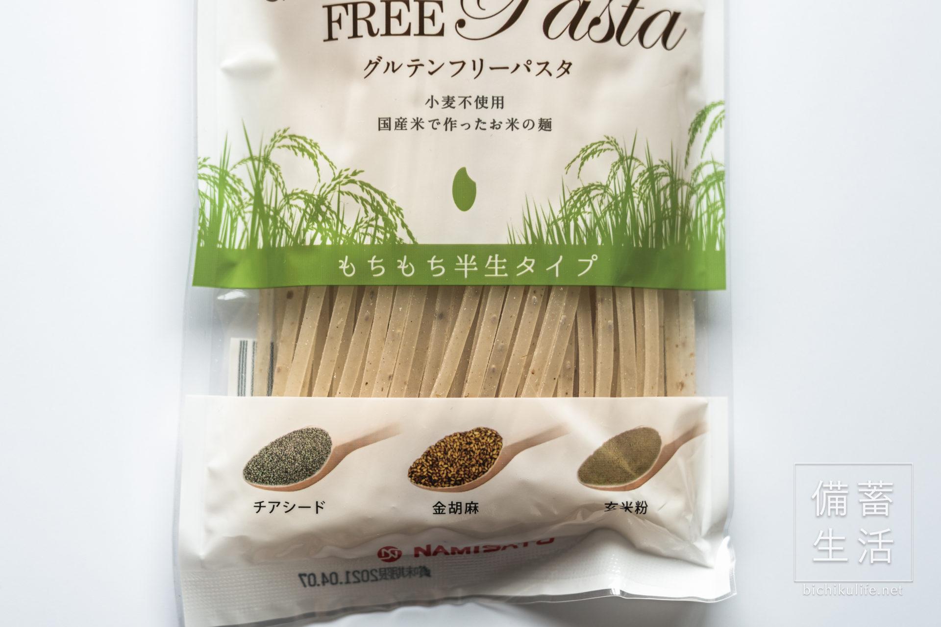 こまち麺 パスタ グルテンフリーのお米のパスタの原材料