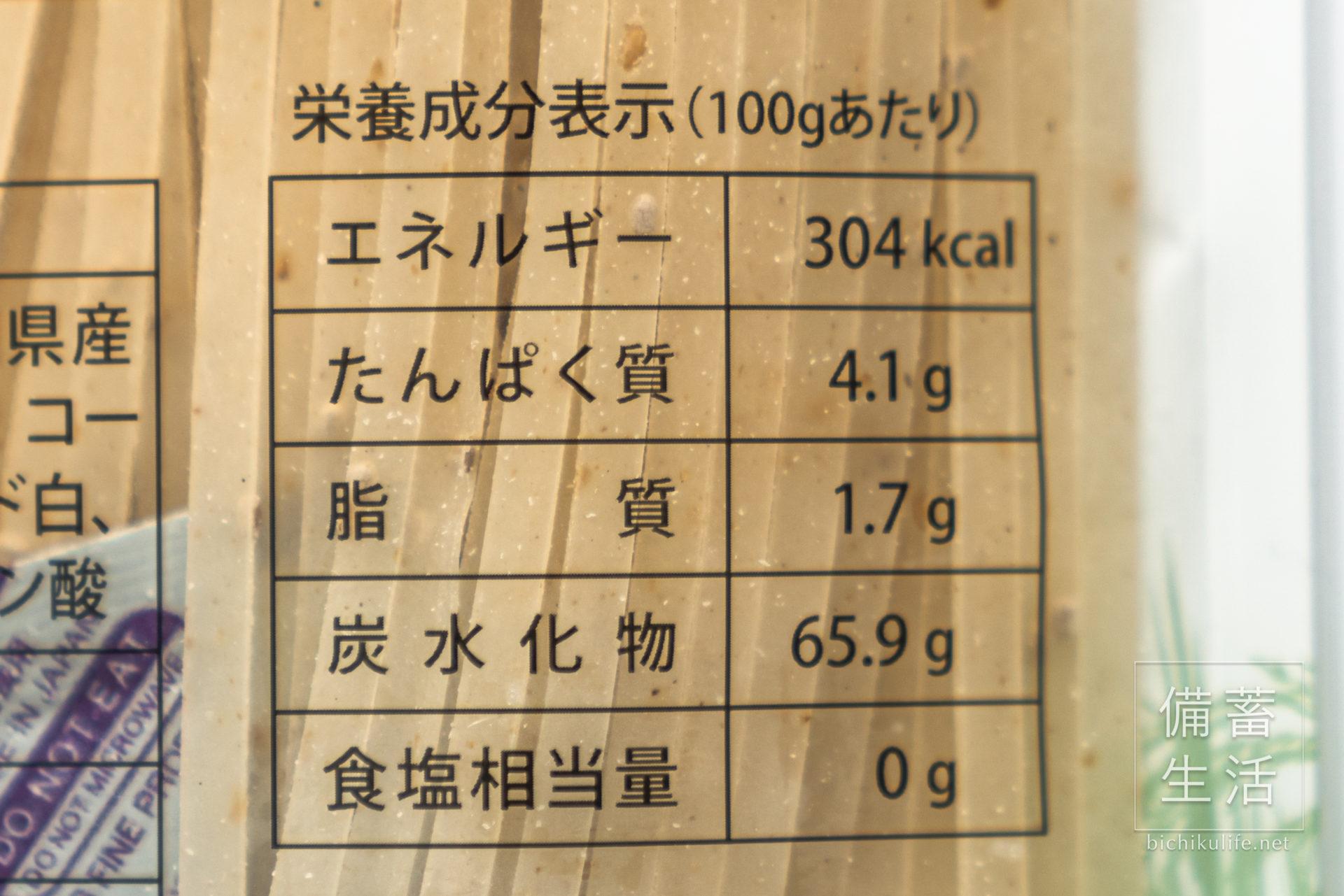 こまち麺 パスタ グルテンフリーのお米のパスタの栄養成分表示