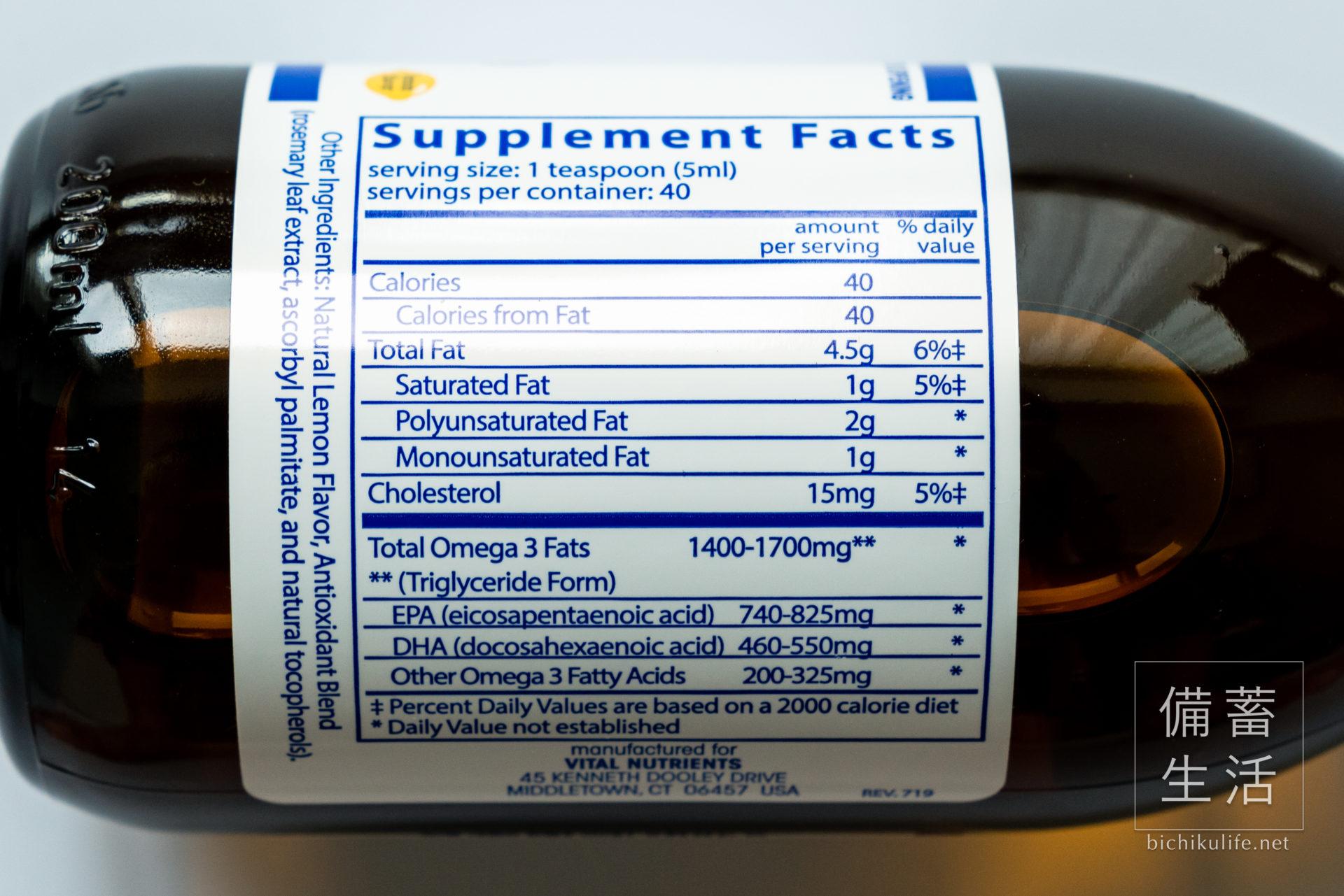 こちらはヴァイタル ニュートリエンツ フィッシュオイル1400(Vital Nutrients Fish Oil 1400)液体タイプ