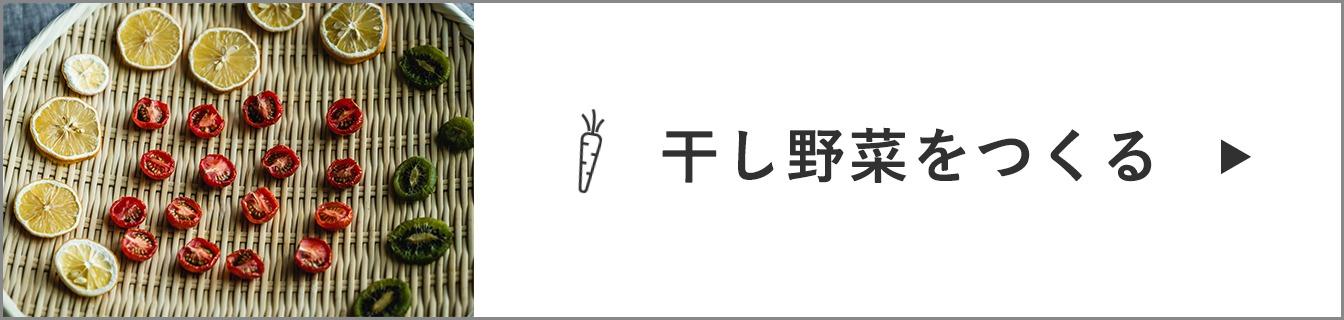 干し野菜を作ろう|おすすめの野菜や作り方まとめページ