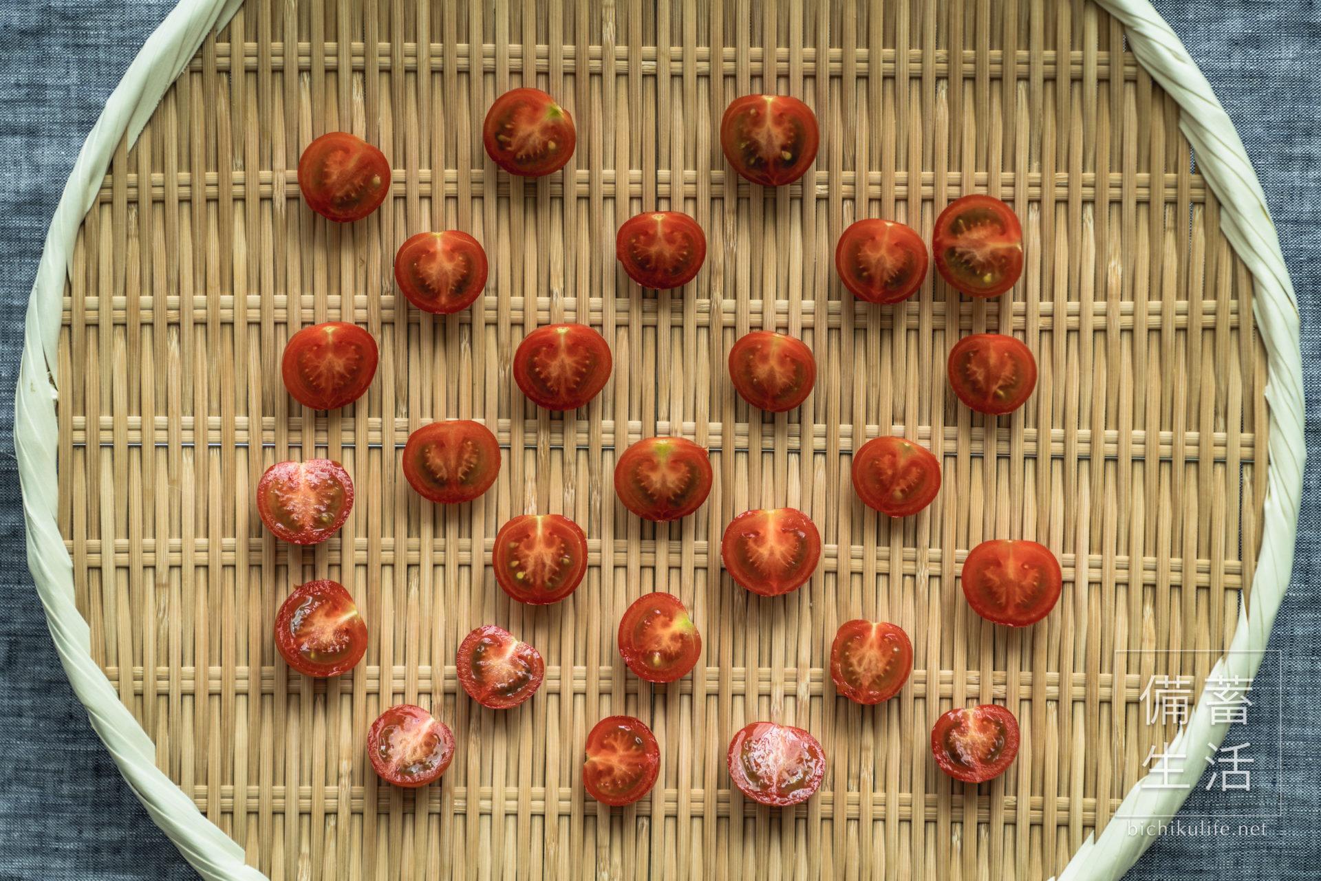 ミニトマト 干し野菜づくり|ドライトマトの作り方