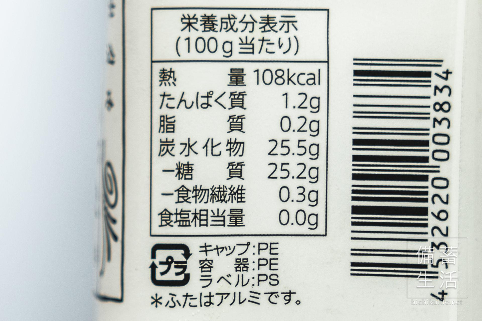 八海山の発酵食品 麹だけでつくった あまさけ(甘酒)の栄養成分表示