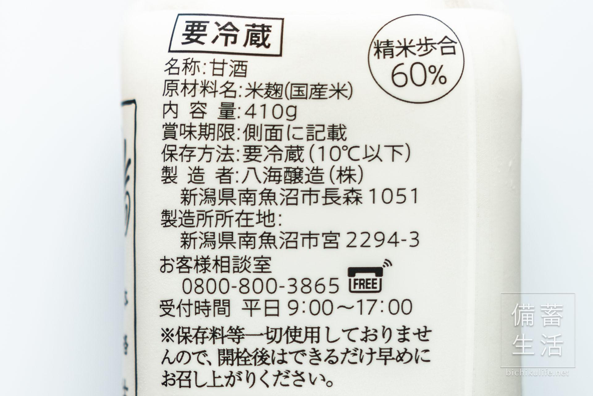 八海山の発酵食品 麹だけでつくった あまさけ(甘酒)の原材料